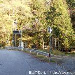 県道32号線の仏坂トンネル西口前の登山口前