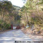棚山林道の終点ゲート2