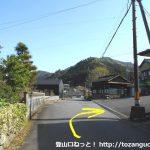 鳳来寺山の利修仙人コースの登山道入口前のT字路