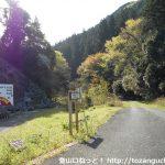 鳳来寺山の利修仙人コースの登山道入口に設置されている道標