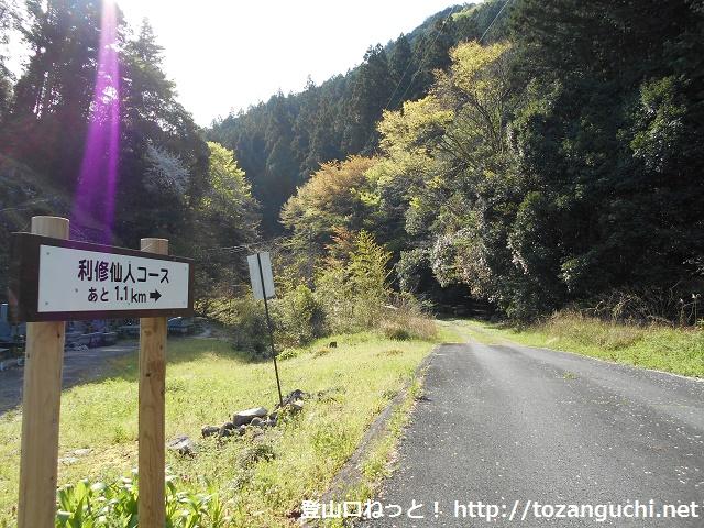鳳来寺山の利修仙人コースの登山道入口から登山コースを望む