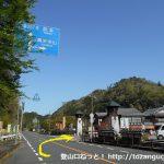 鳳来寺バス停横の交差点を右折