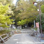 鳳来寺山の表参道コースの入口前