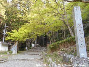 鳳来寺山の表参道コース入口(新城市)