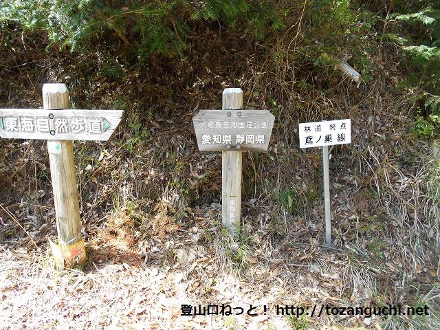 鳶ノ巣山の登山口となる愛知・静岡の県境の峠に設置されている道標