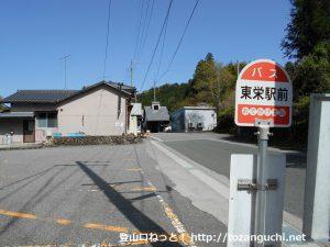 東栄駅前バス停(東栄町町営バス)