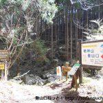 三ツ瀬明神山の三ツ瀬コース登山口にバスでアクセスする方法