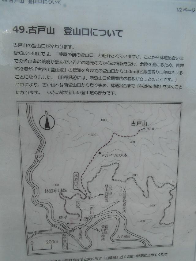 古戸山の桜平登山口の位置変更についての案内板