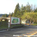 御園天文台バス停(東栄町町営バス)