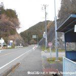 茶臼山口バス停(豊根村村営バス)