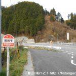 御所平バス停(豊根村村営バス)