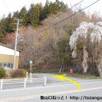 御所平バス停前のT字路からわき道に入る