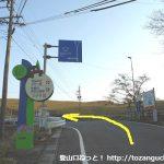 茶臼山高原キャンプ場前のT字路