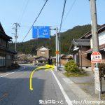 上津具バス停横の三叉路を右折して県道80号線を稲武方面に進む