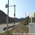 信玄塚バス停(根羽村コミュニティバス)