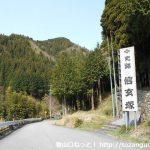 信玄塚前の車道