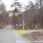 浅間登山口バス停から浅間山荘方面に向かう林道に入る