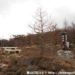 浅間山(黒斑山)の登山口 車坂峠にバスでアクセスする方法