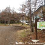湯ノ丸山・烏帽子岳の登山口 地蔵峠にバスでアクセスする方法