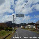 青木村の大宝寺の入口前