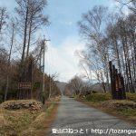 菅平牧場の車道