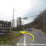県道112号線のバラギ高原への入口T字路