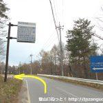 嬬恋スキー場の入口手前のT字路