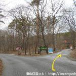 軽井沢ふれあいの郷の入口