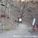 内山峠の荒船山登山道入口