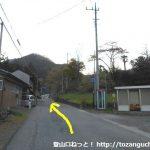 市野萱バス停前の車道を内山峠方面に進む