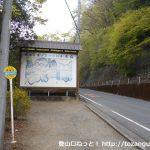藤井入り口バス停(しもにたバス)