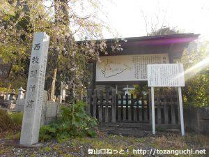 御堂山の登山道入口にある西牧関所跡(藤井関所跡)