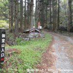 御堂山の登山道に続く林道の入口