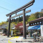 妙義神社参道入口の大鳥居