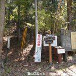 相馬岳の国民宿舎裏妙義側の登山口