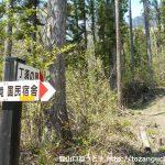 国民宿舎裏妙義の西側にある丁須ノ頭(裏妙義)の登山道入口から見る丁須ノ頭(裏妙義)の登山道