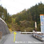 県道45号線の新大倉橋の手前から左の林道に入った先の分岐