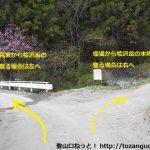 桧沢岳の登山道入口のある最奥の民家への分岐地点