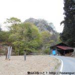 黒瀧山の登山口となる不動寺に行く途中の車道