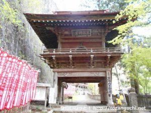 不動寺の山門(黒瀧山登山口)