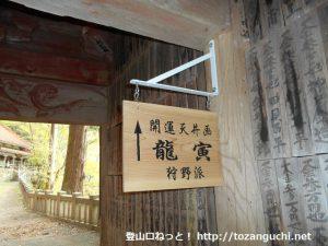 不動寺の山門の天井画の案内板