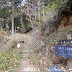 不動寺の黒瀧山への登山道の入口