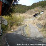 大屋山の登山口から見る登山道の入口(南牧村)