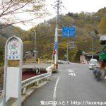 砥根平バス停(日本中央バス)