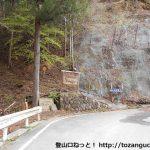 県道45号線の旧道にある天狗岩の登山口