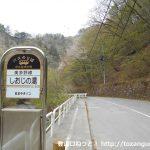 しおじの湯バス停(日本中央バス)