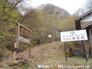 三笠山神社の普寛堂前にある諏訪山の登山道入口