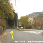 八幡バス停横のT字路を野栗沢温泉方面に進む