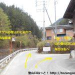 野栗沢温泉のT字路