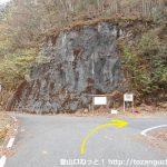 天丸橋登山口前のT字路